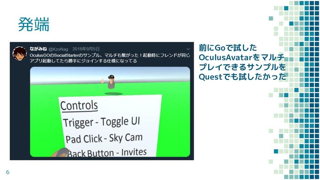 発端 6 前にGoで試した OculusAvatarをマルチ プレイできるサンプルを Ques...