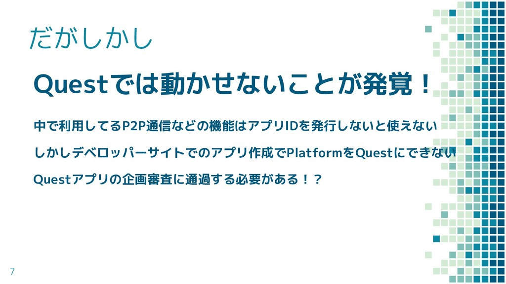 Questでは動かせないことが発覚! 中で利用してるP2P通信などの機能はアプリIDを発行しな...