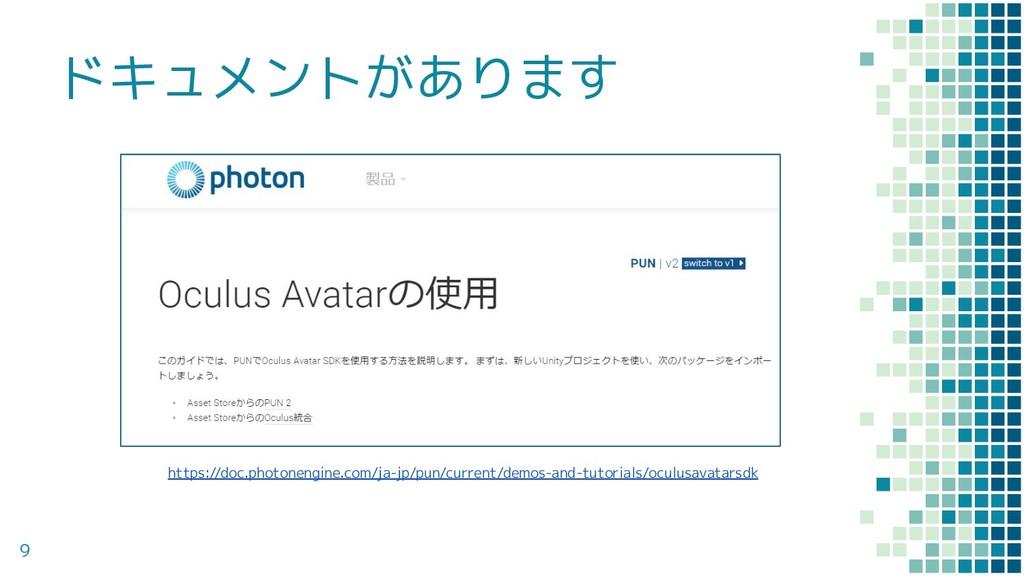 ドキュメントがあります https://doc.photonengine.com/ja-jp/...