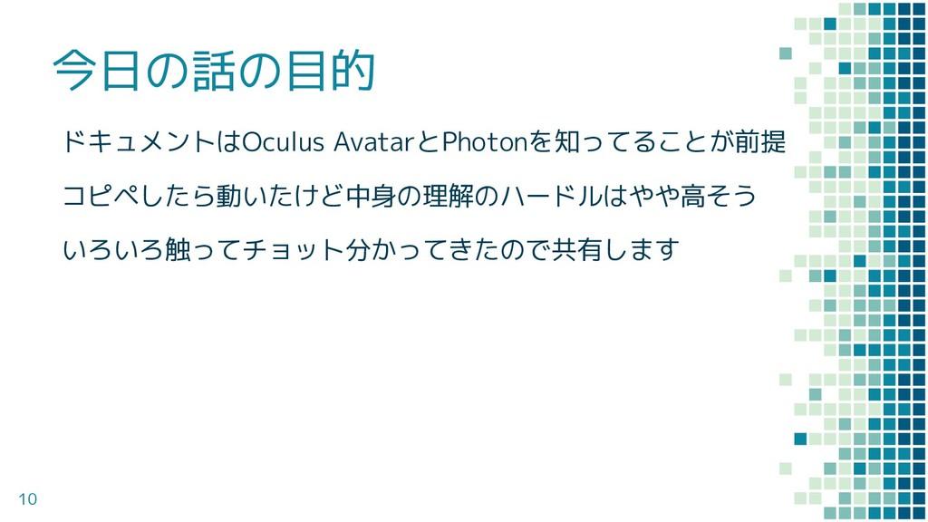 今日の話の目的 ドキュメントはOculus AvatarとPhotonを知ってることが前提 コ...