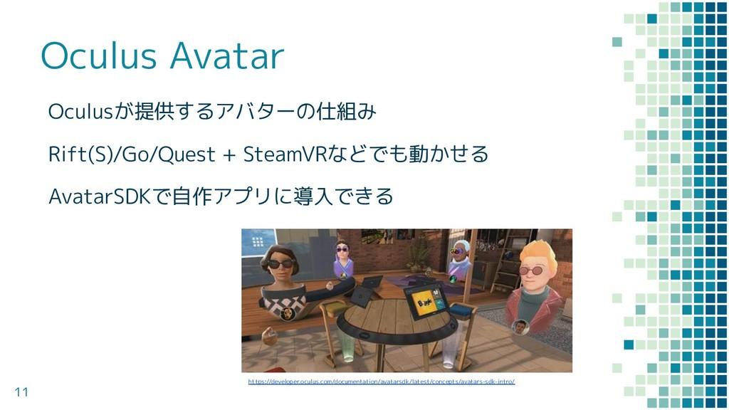 Oculus Avatar Oculusが提供するアバターの仕組み Rift(S)/Go/Qu...