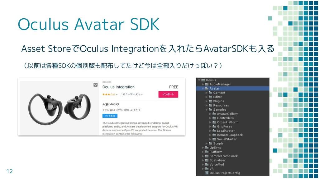Oculus Avatar SDK Asset StoreでOculus Integratio...