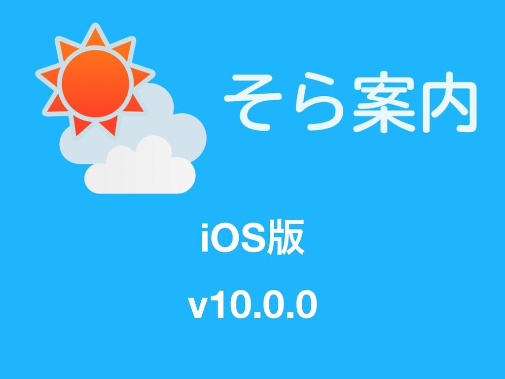 iOS൛ v10.0.0