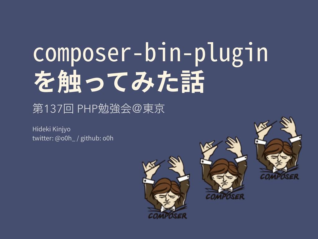 composer-bin-plugin を触ってみた話 ୈ137ճ PHPษڧձˏ౦ژ Hi...