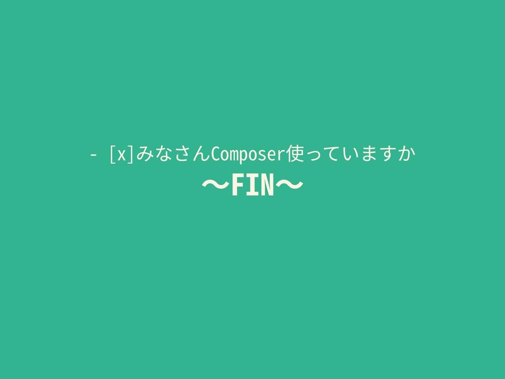- [x]みなさんComposer使っていますか 〜FIN〜