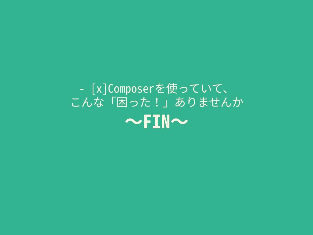 - [x]Composerを使っていて、 こんな「困った!」ありませんか 〜FIN〜