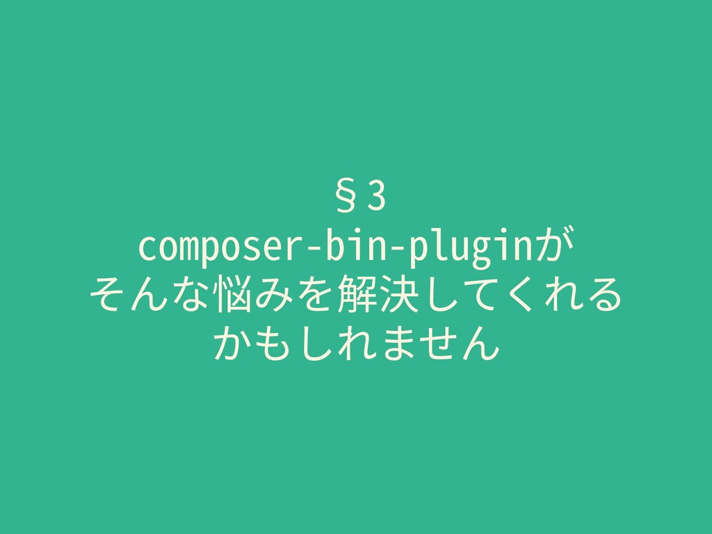 §3 composer-bin-pluginが そんな悩みを解決してくれる かもしれません