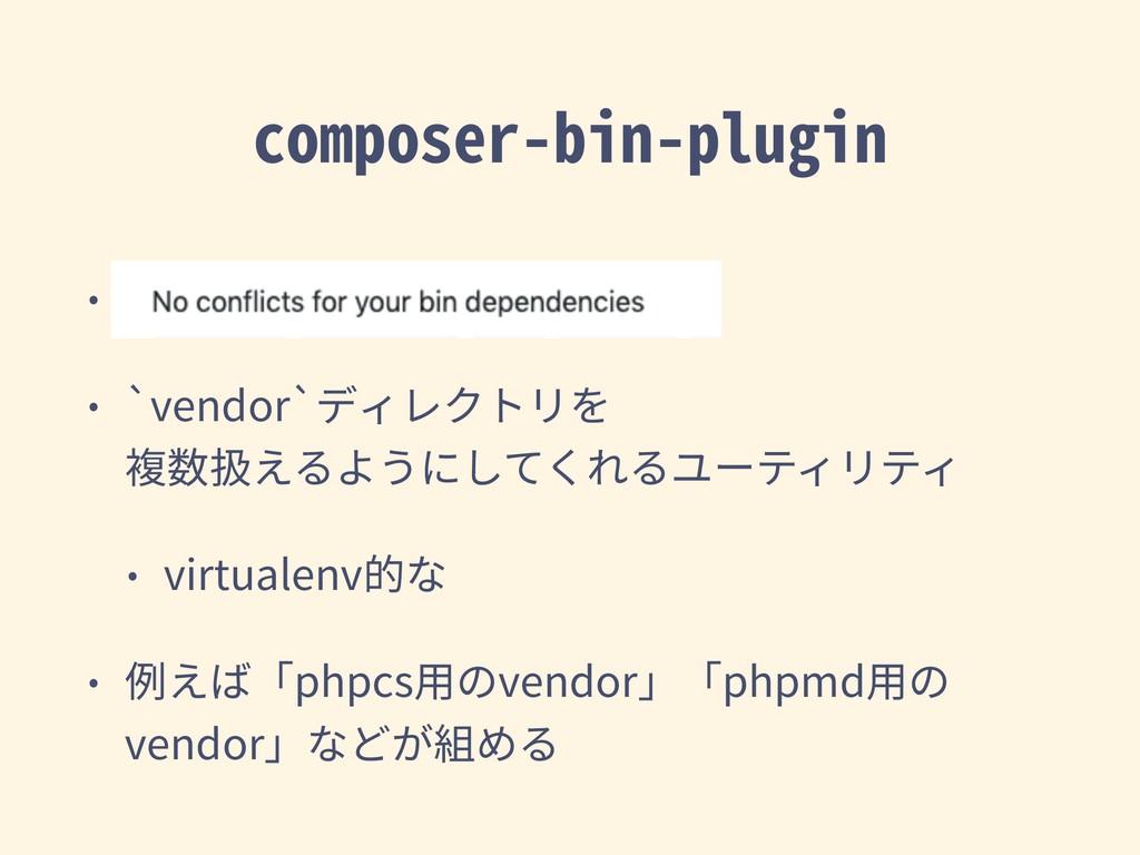 composer-bin-plugin • • `vendor`ディレクトリを 複数扱えるよ...