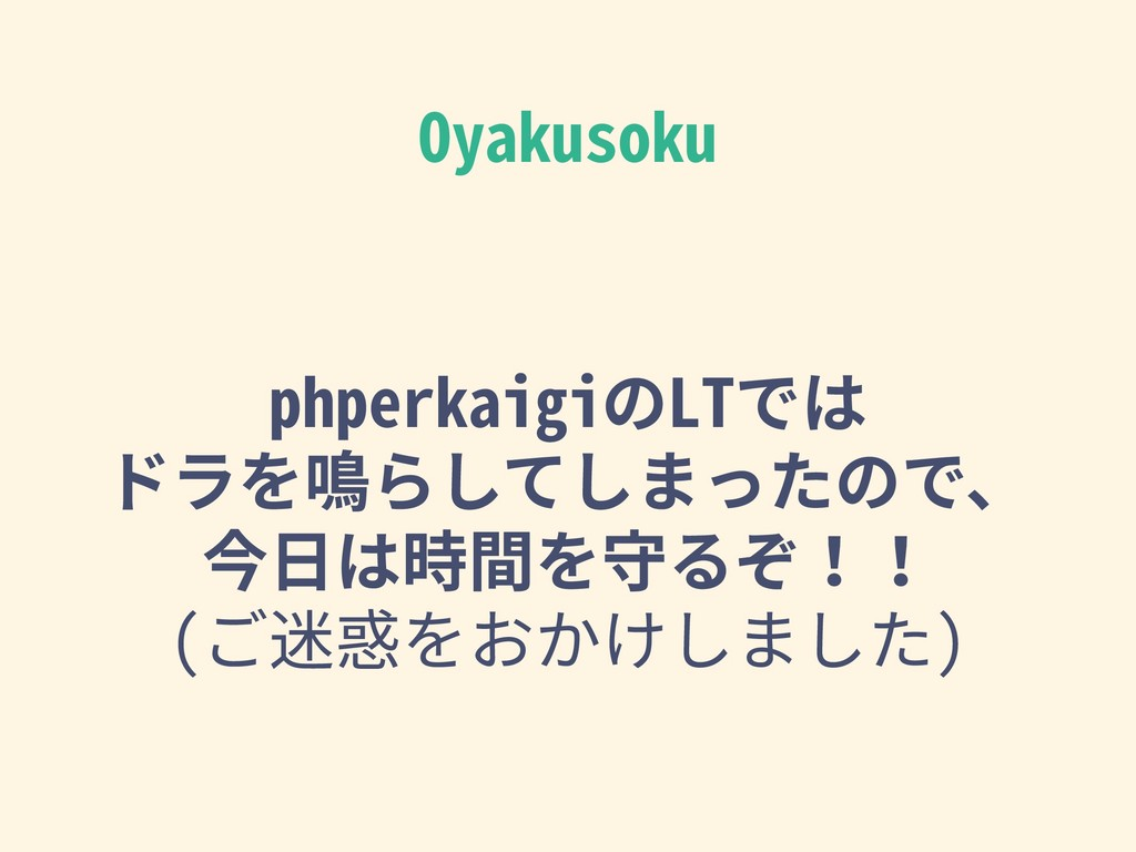 Oyakusoku phperkaigiのLTでは ドラを鳴らしてしまったので、 今⽇は時...