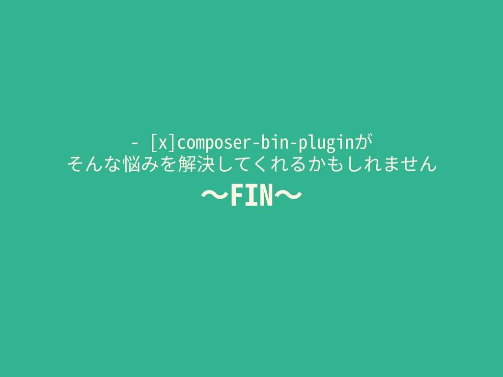 - [x]composer-bin-pluginが そんな悩みを解決してくれるかもしれません...