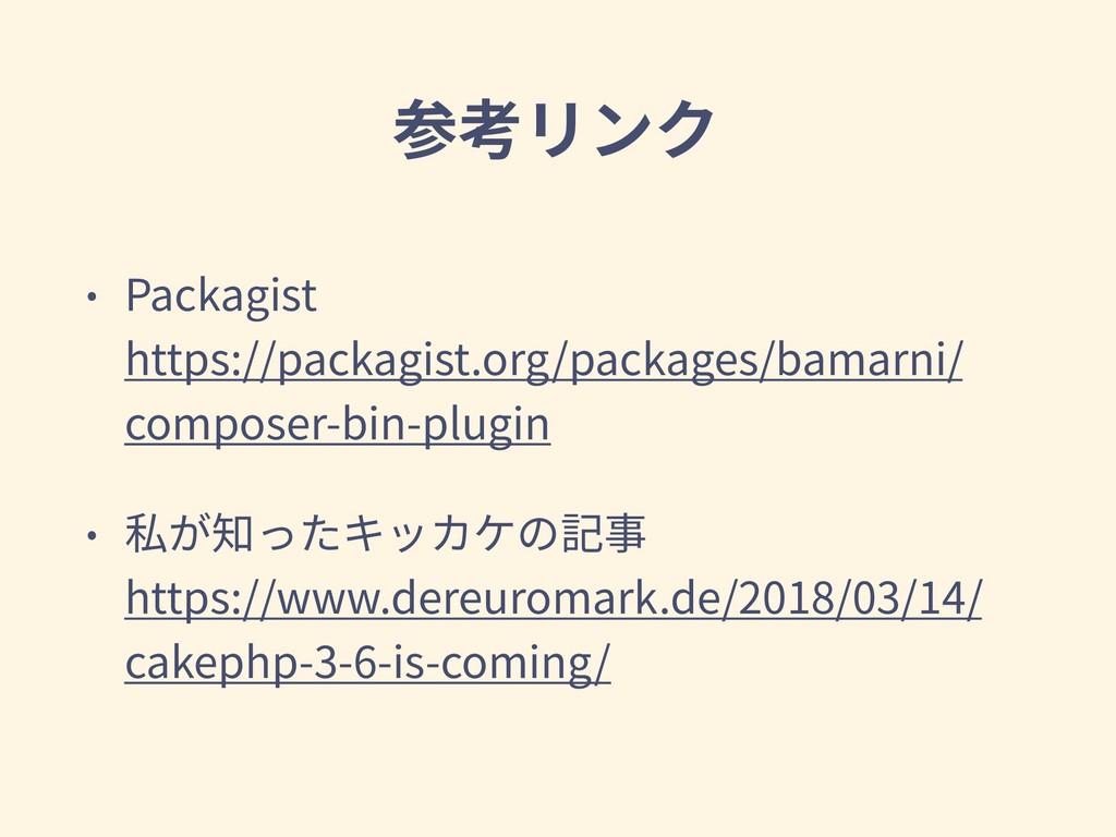 参考リンク • Packagist https://packagist.org/packag...