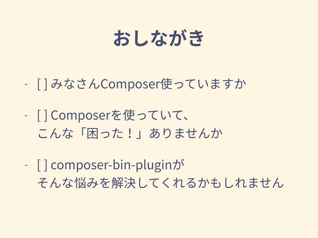 おしながき - [ ] みなさんComposer使っていますか - [ ] Composerを...