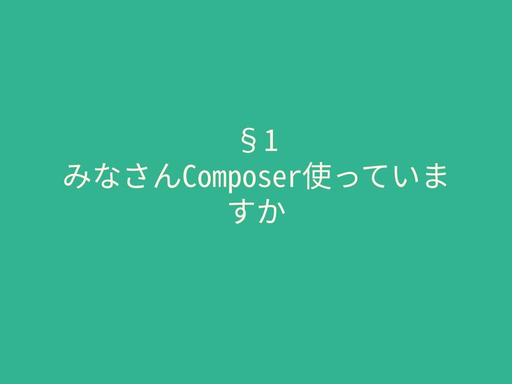 §1 みなさんComposer使っていま すか
