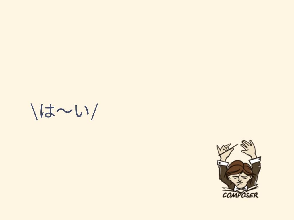 \は〜い/