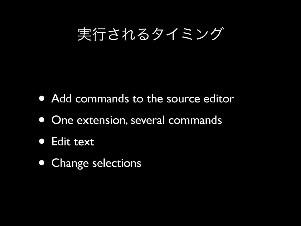࣮ߦ͞ΕΔλΠϛϯά • Add commands to the source editor ...