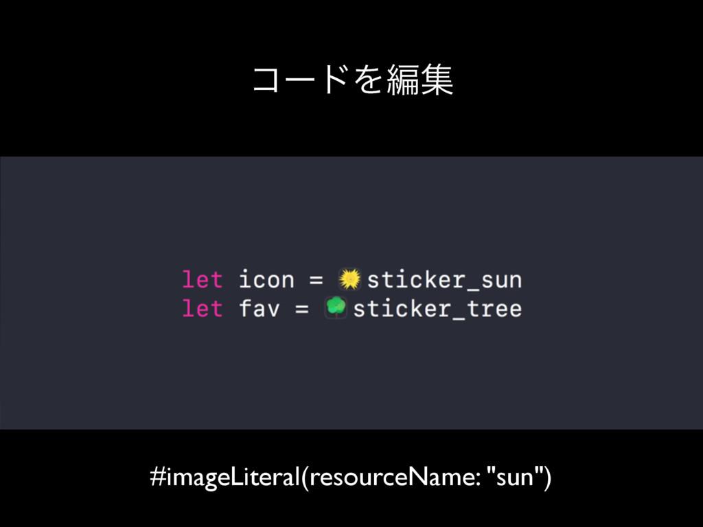"""ίʔυΛฤू #imageLiteral(resourceName: """"sun"""")"""
