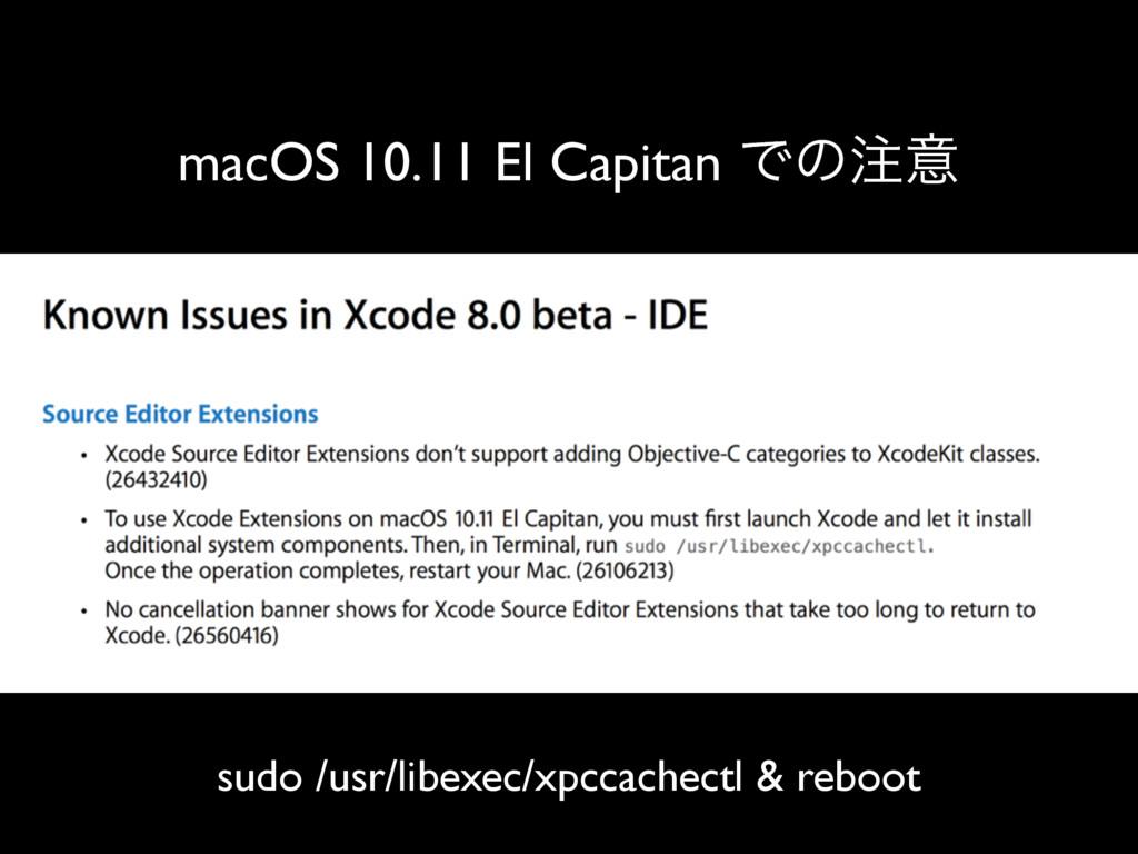 macOS 10.11 El Capitan Ͱͷҙ sudo /usr/libexec/x...