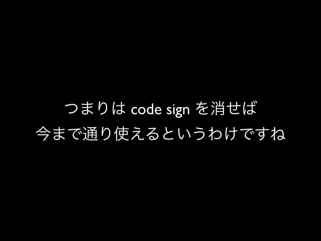 ͭ·Γ code sign Λফͤ ࠓ·Ͱ௨Γ͑Δͱ͍͏Θ͚Ͱ͢Ͷ