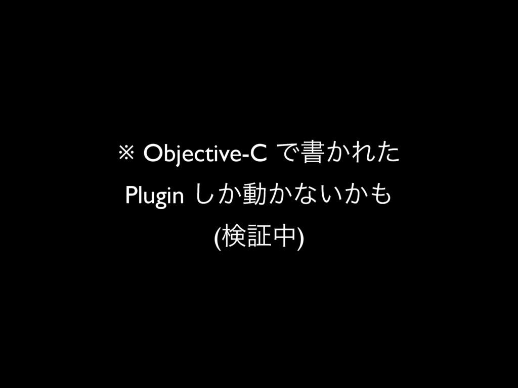 ※ Objective-C Ͱॻ͔Εͨ Plugin ͔͠ಈ͔ͳ͍͔ (ݕূத)