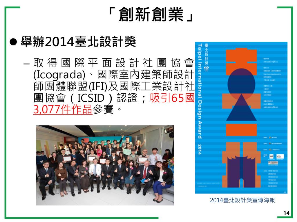 14 「創新創業」 l 舉辦2014臺北設計獎 – 取 得 國 際 平 面 設 計 社 團 ...