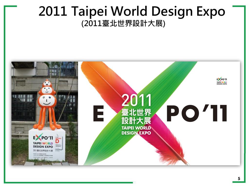 5 2011 Taipei World Design Expo (2011臺北世界設計大展)