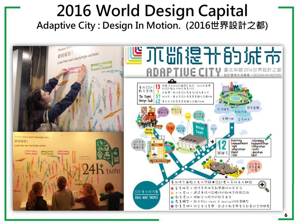 6 2016 World Design Capital Adaptive City : Des...
