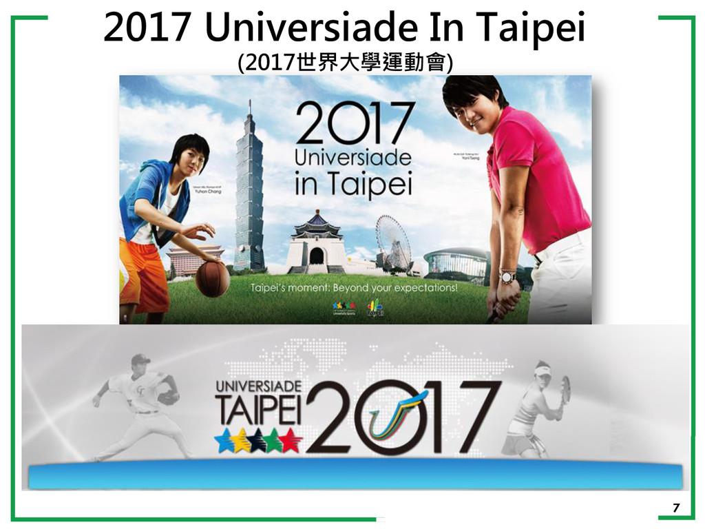 7 2017 Universiade In Taipei (2017世界大學運動會)