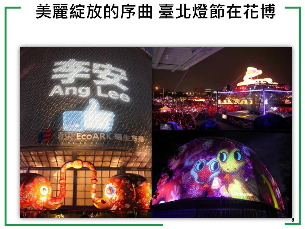 8 美麗綻放的序曲 臺北燈節在花博