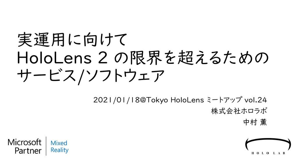 実運用に向けて HoloLens 2 の限界を超えるための サービス/ソフトウェア 2021/...