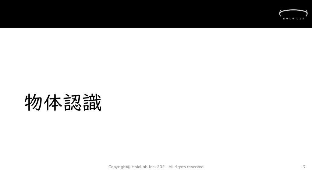 物体認識 Copyright© HoloLab Inc. 2021 All rights re...