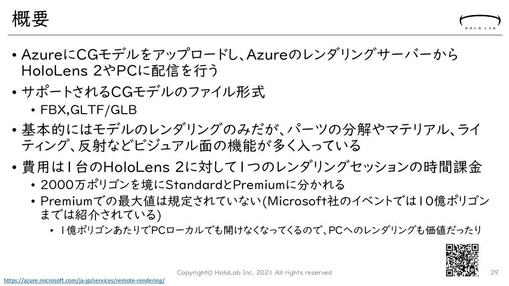 概要 • AzureにCGモデルをアップロードし、Azureのレンダリングサーバーから Hol...