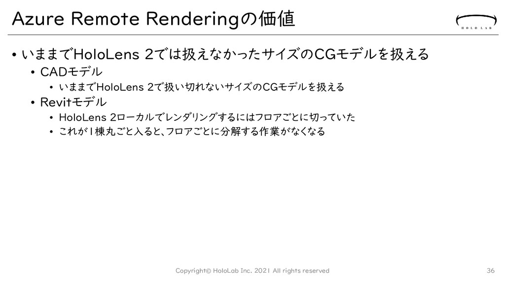 Azure Remote Renderingの価値 • いままでHoloLens 2では扱えな...