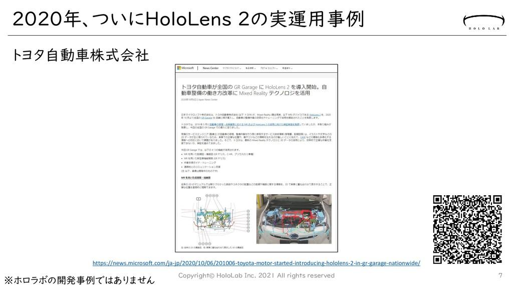 2020年、ついにHoloLens 2の実運用事例 トヨタ自動車株式会社 Copyright©...