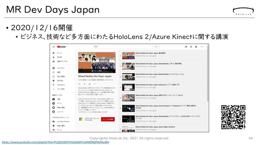 MR Dev Days Japan • 2020/12/16開催 • ビジネス、技術など多方面...