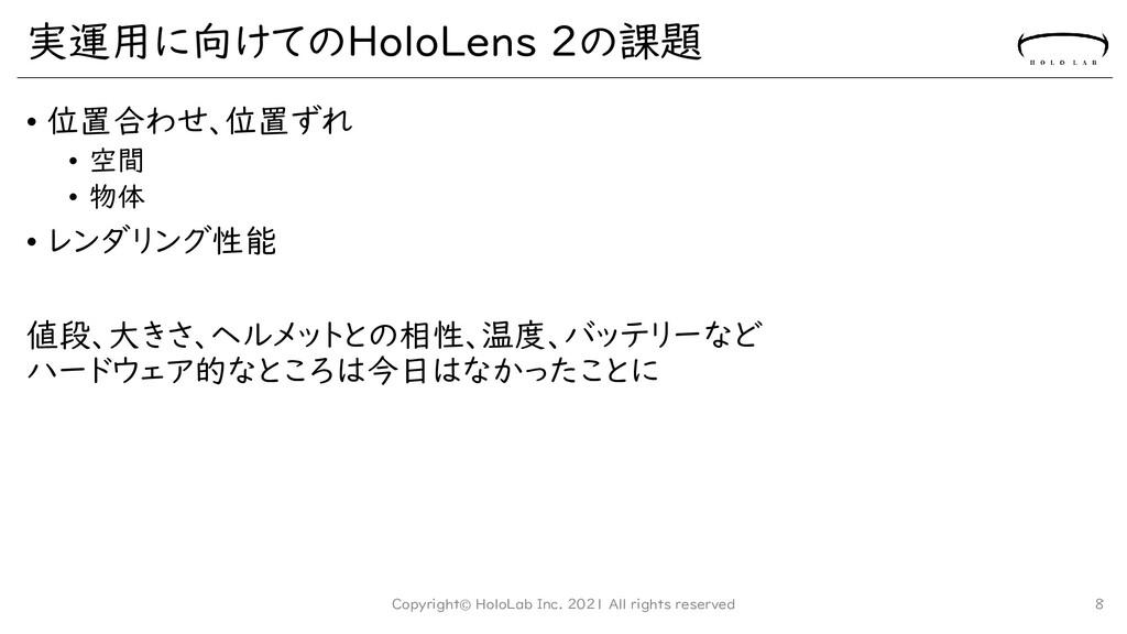 実運用に向けてのHoloLens 2の課題 • 位置合わせ、位置ずれ • 空間 • 物体 • ...