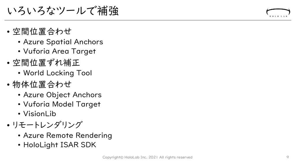 いろいろなツールで補強 • 空間位置合わせ • Azure Spatial Anchors •...