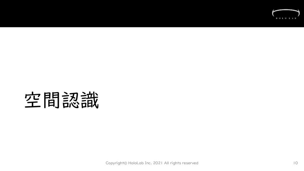 空間認識 Copyright© HoloLab Inc. 2021 All rights re...
