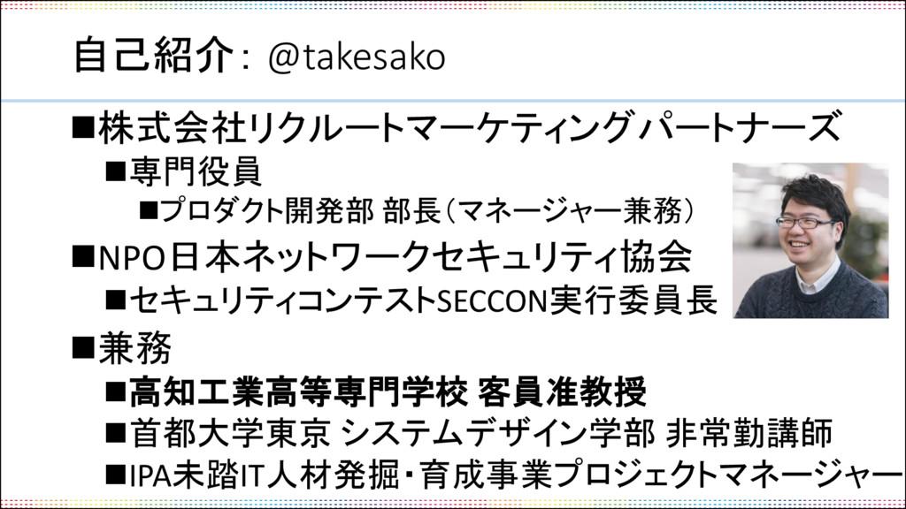 自己紹介: @takesako 株式会社リクルートマーケティングパートナーズ 専門役員 ...