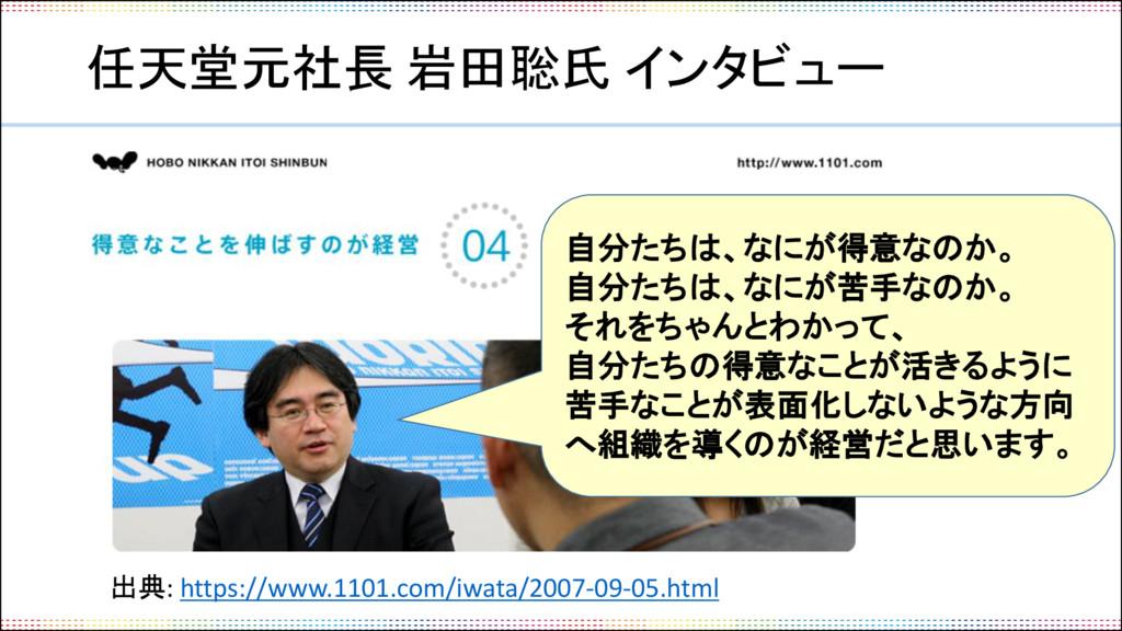 任天堂元社長 岩田聡氏 インタビュー 出典: https://www.1101.com/iwa...