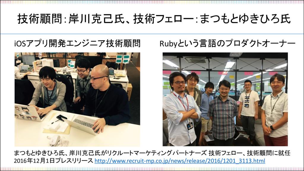 技術顧問:岸川克己氏、技術フェロー:まつもとゆきひろ氏 iOSアプリ開発エンジニア技術顧問 R...