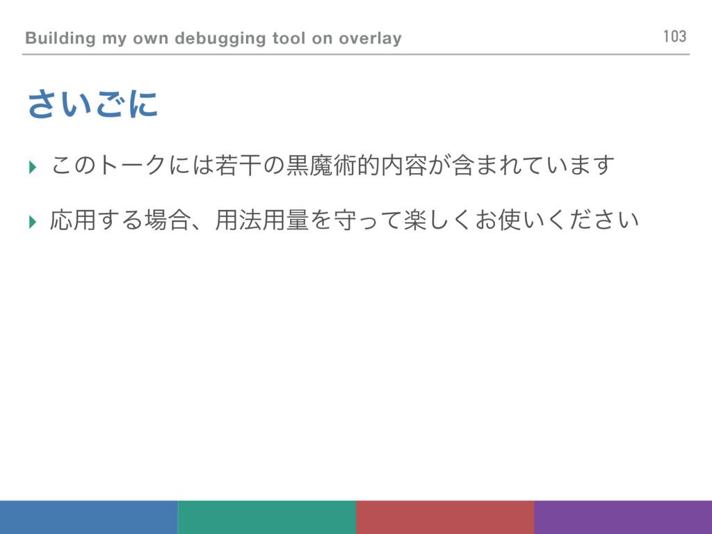 Building my own debugging tool on overlay ͍͞͝ʹ ...