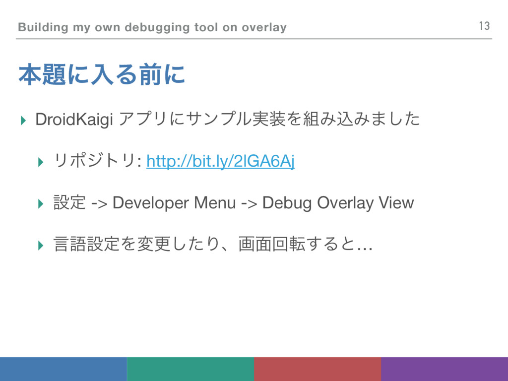 Building my own debugging tool on overlay ຊ୊ʹೖΔ...
