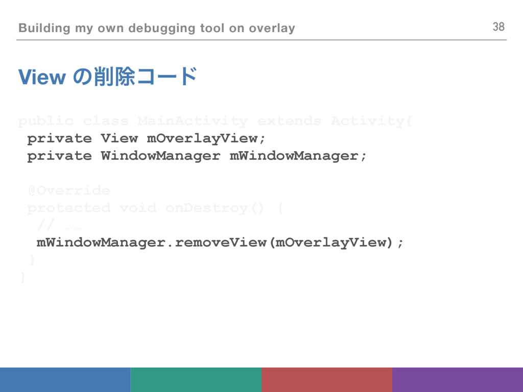 Building my own debugging tool on overlay View ...