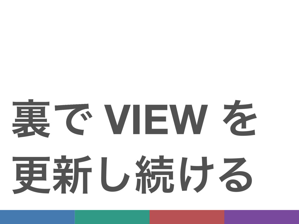ཪͰ VIEW Λ ߋ৽͠ଓ͚Δ