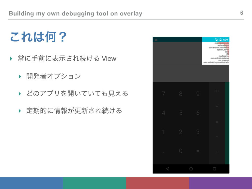 Building my own debugging tool on overlay ͜ΕԿʁ...