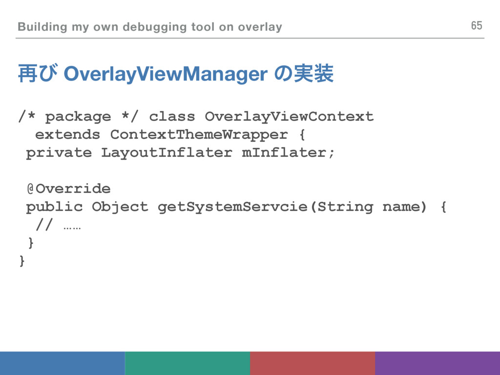 Building my own debugging tool on overlay ࠶ͼ Ov...