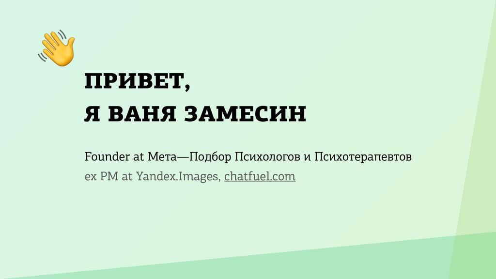 ПРИВЕТ, Я ВАНЯ ЗАМЕСИН Founder at Мета—Подбор ...