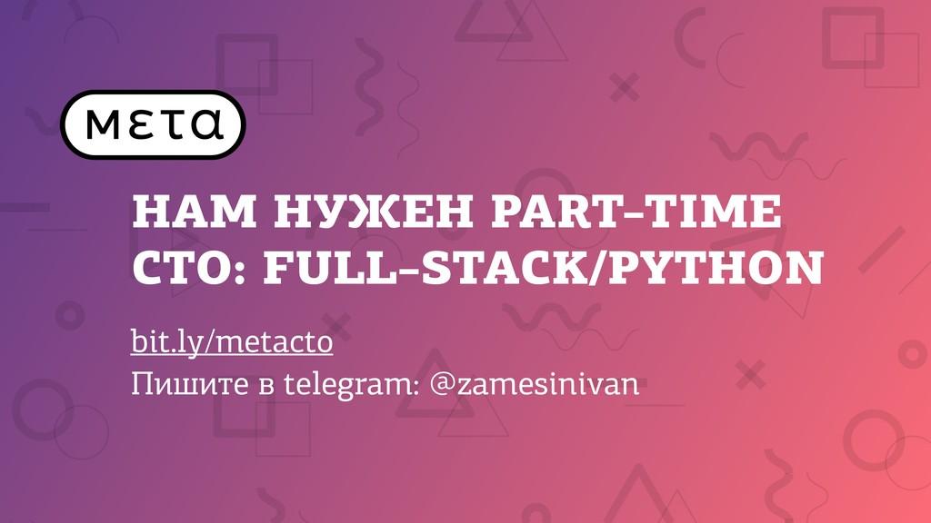 НАМ НУЖЕН PART–TIME CTO: FULL–STACK/PYTHON bit....