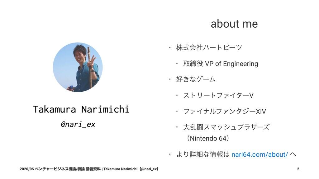 about me • גࣜձࣾϋʔτϏʔπ • औక VP of Engineering •...