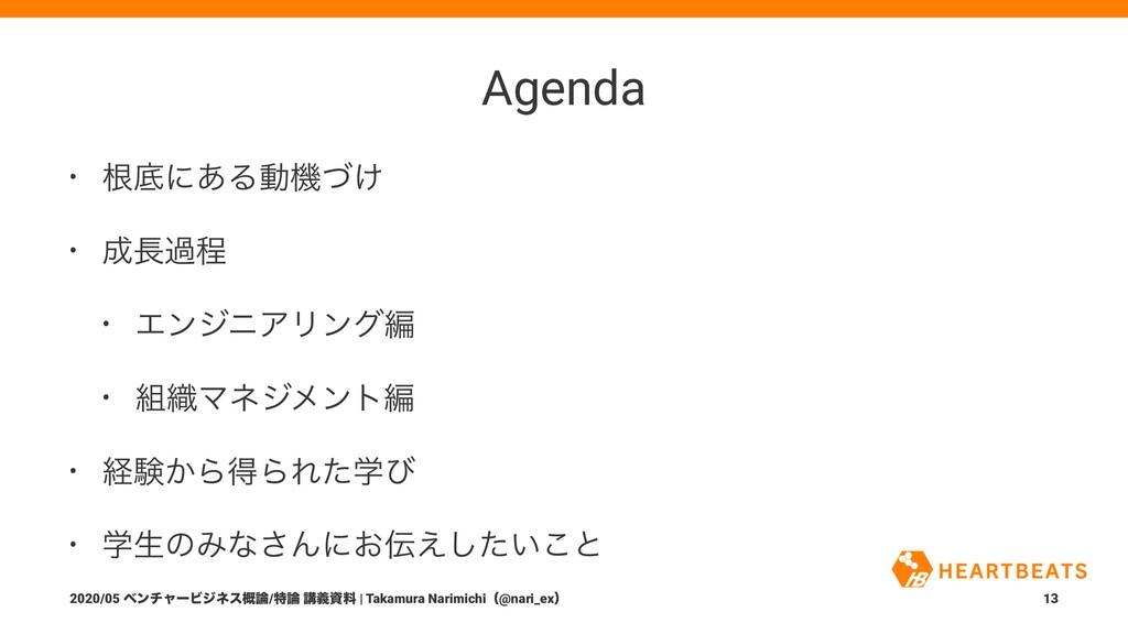 Agenda • ࠜఈʹ͋Δಈػ͚ͮ • աఔ • ΤϯδχΞϦϯάฤ • ৫Ϛωδϝϯ...